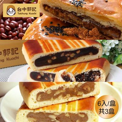 鹹Q餅+紅豆核桃+鳳梨核桃合購組