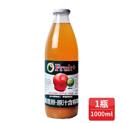 義大利O\'Fruit有機蘋果汁(1000ml/瓶)