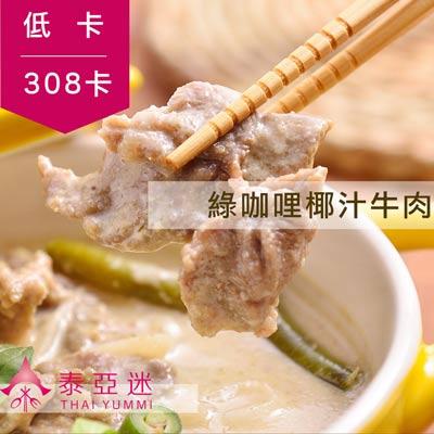綠咖哩椰汁牛肉(260g/包)