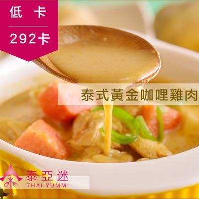 黃金咖哩椰汁雞肉(260g/包)