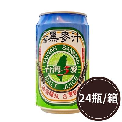 黑麥汁(330ml±5%*24入/箱)