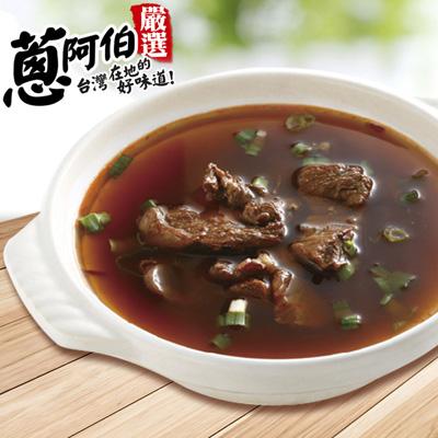 美人寵愛湯-王伯伯眷村酸菜牛肉湯(430g/包)