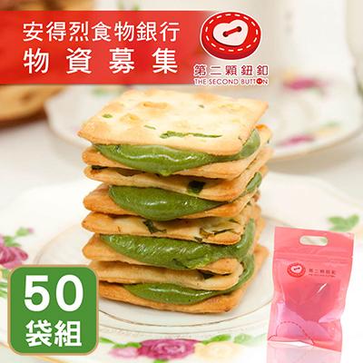 抹茶蔥軋餅50袋組(10入/袋)