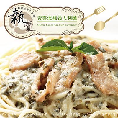 青醬燻雞意大利麵(400g/包)