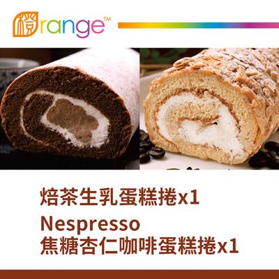 生乳蛋糕捲(焙茶*1+焦糖杏仁咖啡蛋糕捲*1)