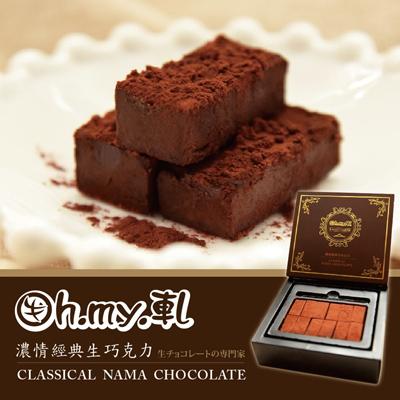 濃情經典生巧克力(60±5g/盒,共兩盒)