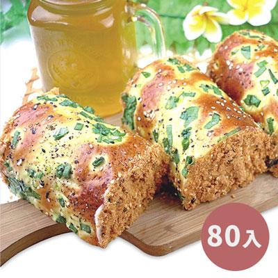香葱肉松卷(80入/盒)