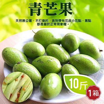 情人最愛的青芒果(10斤±10%/箱)
