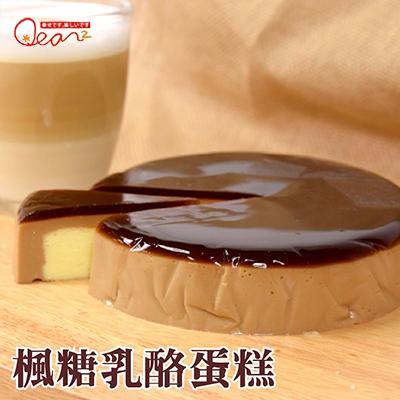 楓糖乳酪蛋糕2盒(6吋/盒)