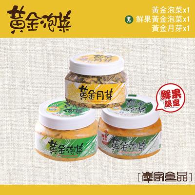 慶家黃金泡菜C組(3入)