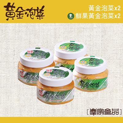 慶家黃金泡菜H組(4入)