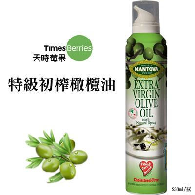 特級初榨橄欖油(250ml/瓶)