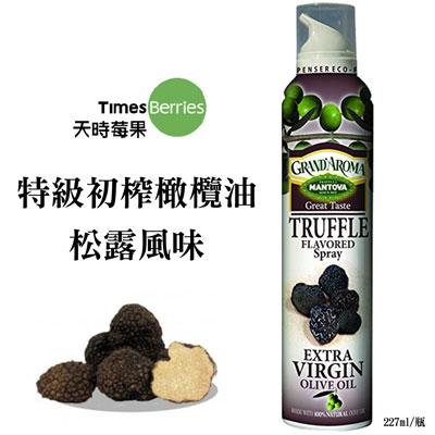 特級初榨橄欖油-松露風味(227ml/瓶)