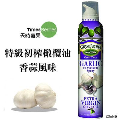 特級初榨橄欖油-香蒜風味(227ml/瓶)