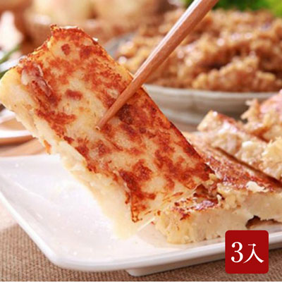 【中山招待所】頂級干貝蝦醬蘿蔔糕禮盒3入