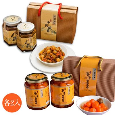 【中山招待所】頂級干貝蝦醬+蜜漬蘿蔔球禮盒