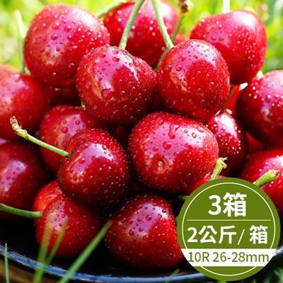 空運智利櫻桃2公斤(10R26-28mm)*3箱