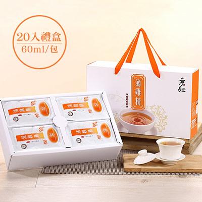 滴雞精-20入禮盒