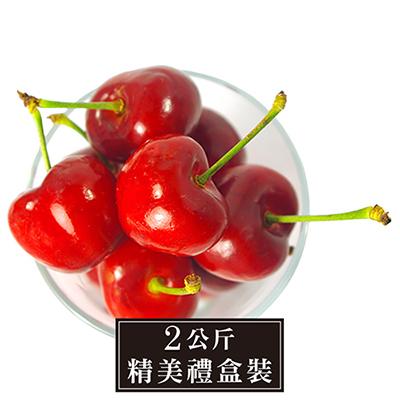 智利空運頂級櫻桃(2公斤精美禮盒裝)