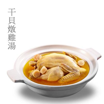 日本干貝燉雞湯(2350g±60g/盒)