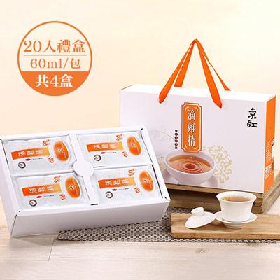 滴雞精-20入禮盒(4盒)