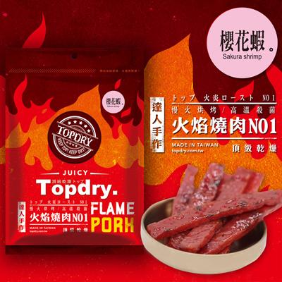 櫻花蝦豬肉條(160g±5%/包)