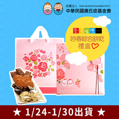 吟春綜合餅乾禮盒