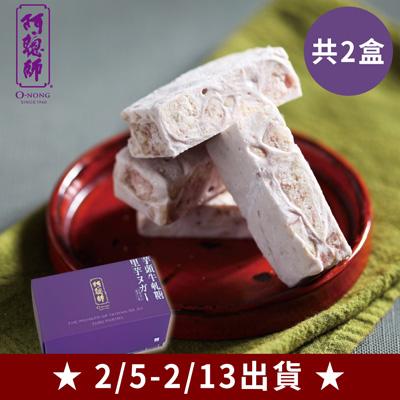 芋頭牛軋糖(250g/盒,共2盒)(附紙袋)