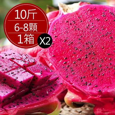 南投超大顆紅肉火龍果10斤(6-9顆)*2箱