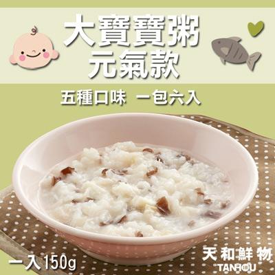 大寶寶元氣粥組合(150g*6/包)