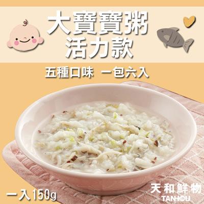 大寶寶活力粥組合 (150g*6/包)