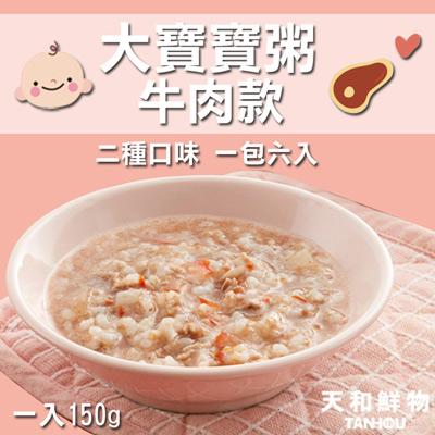 大寶寶牛肉粥組合 (150g*6/包)