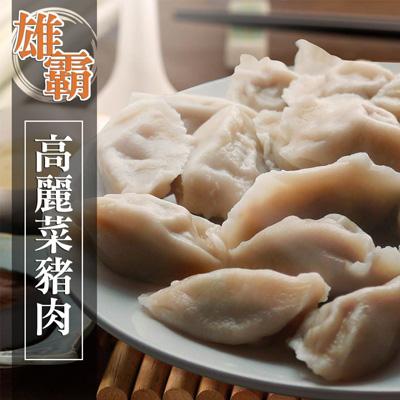 雄霸水餃系列-高麗菜水餃(18gx50入/包)