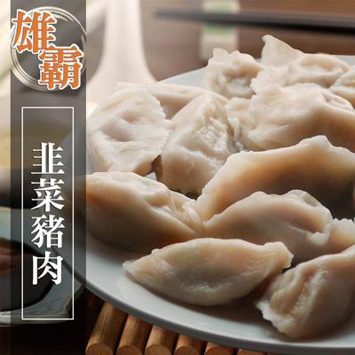 雄霸水餃系列-韭菜水餃(18gx50入/包)