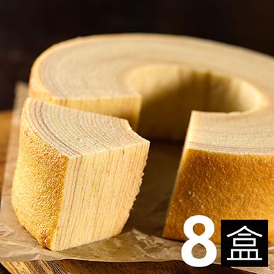 3.14年輪蛋糕-原味8盒