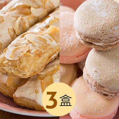 淡水老街人氣雙寶-杏仁酥(3盒)+馬卡龍(3盒)