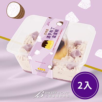 濃芋布丁盒蛋糕*2盒裝