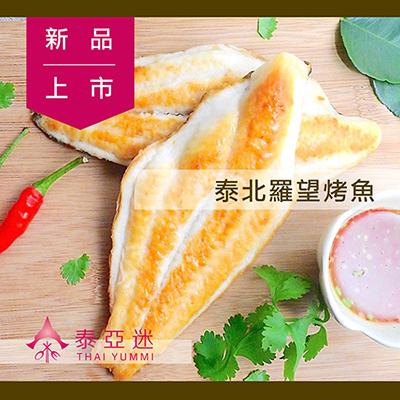 泰北羅望烤魚(280g±10%/包)