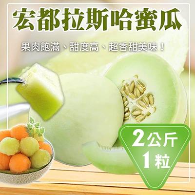 宏都拉斯特大顆爆漿綠肉哈密瓜(2kg)1粒