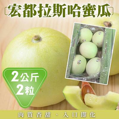 宏都拉斯特大顆爆漿綠肉哈密瓜(2kg)2粒