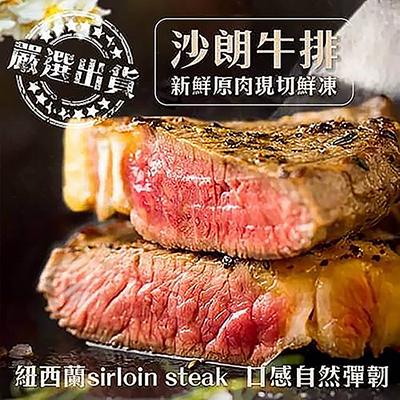 紐西蘭頂級沙朗牛排(200g±10%)