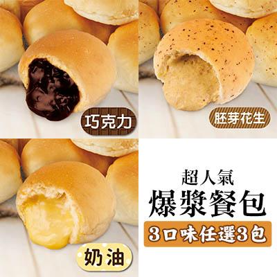 爆漿餐包新口味3大包(四種口味任選)