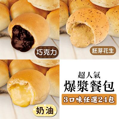 爆漿餐包新口味24大包(四種口味任選)