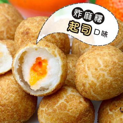 炸麻糬-起司口味(12入)