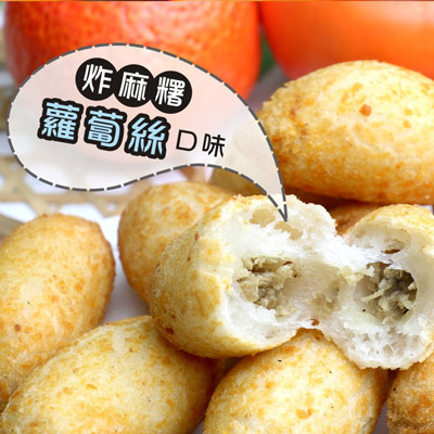 炸麻糬-蘿蔔絲(12入)