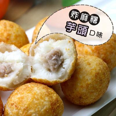 炸麻糬-奶香芋泥(12入)