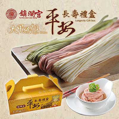 大甲媽平安長壽麵禮盒(300g±5%/包*3/盒)