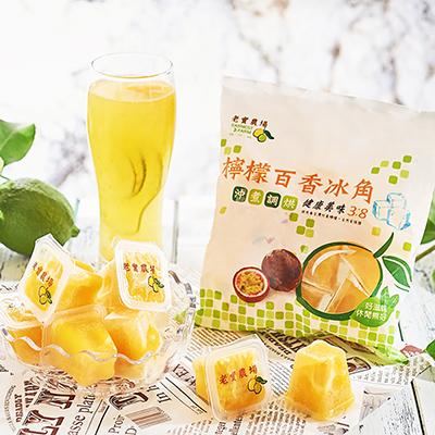 檸檬百香冰角(28g±9%個*10個/袋)