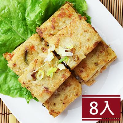 【吃gogo】干貝蝦醬蘿蔔糕8入