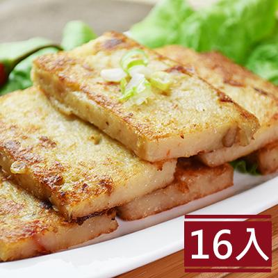 【吃gogo】干貝蝦醬蘿蔔糕16入